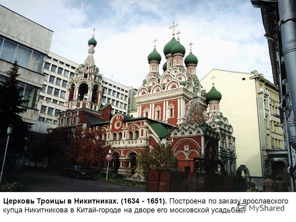 Церковь Троицы в Никитниках. (1634 - 1651). Построена по заказу ярославского купца Никитникова в Китай-городе на дворе его московской усадьбы.