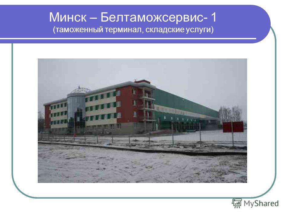 Минск – Белтаможсервис- 1 (таможенный терминал, складские услуги)