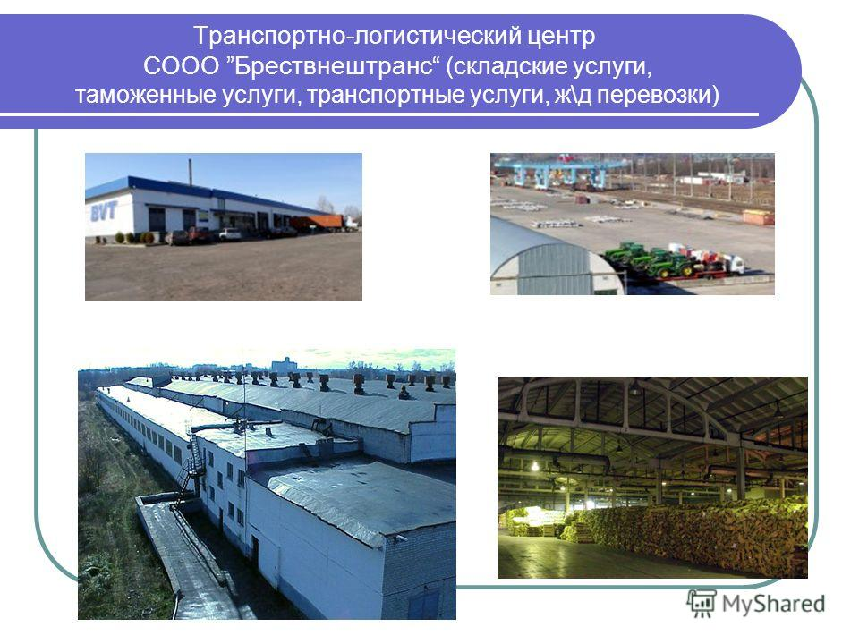 Транспортно-логистический центр СООО Брествнештранс (складские услуги, таможенные услуги, транспортные услуги, ж\д перевозки)