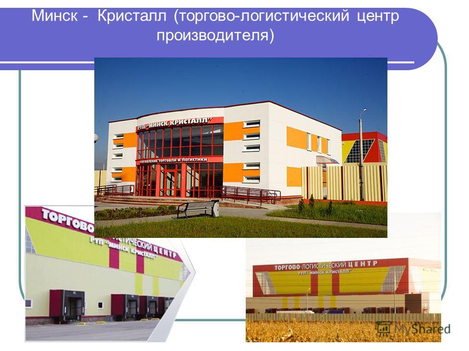 Минск - Кристалл (торгово-логистический центр производителя)