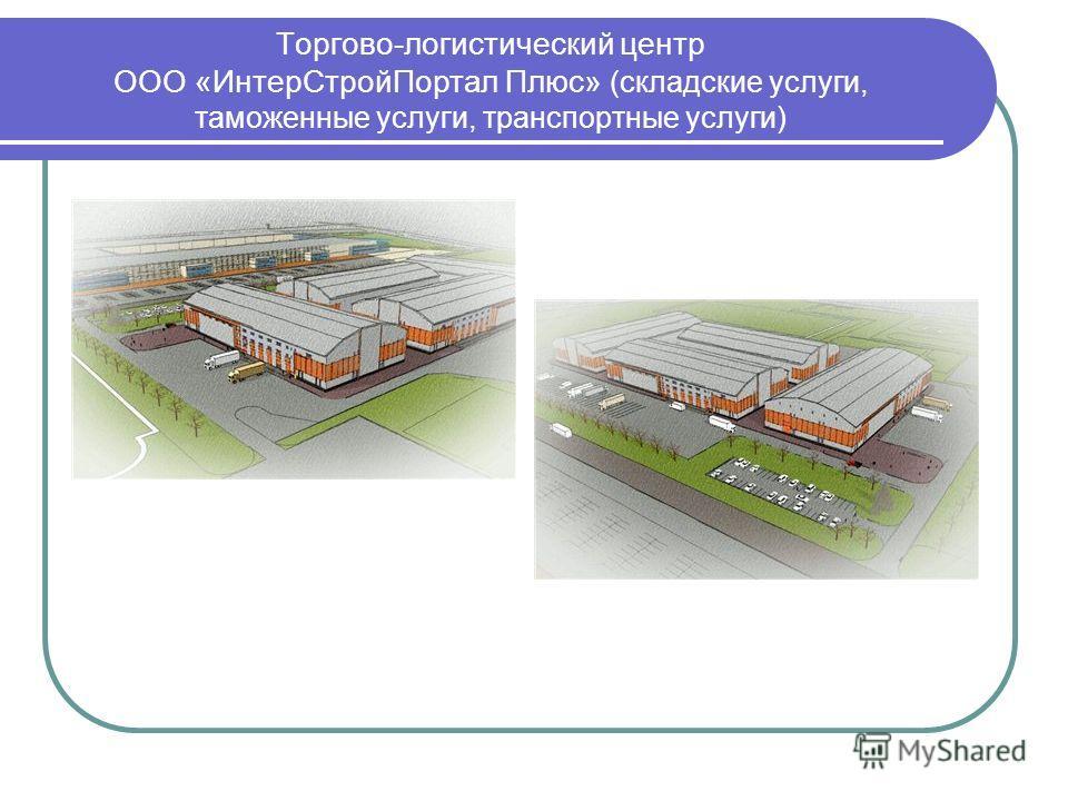 Торгово-логистический центр ООО «ИнтерСтройПортал Плюс» (складские услуги, таможенные услуги, транспортные услуги)