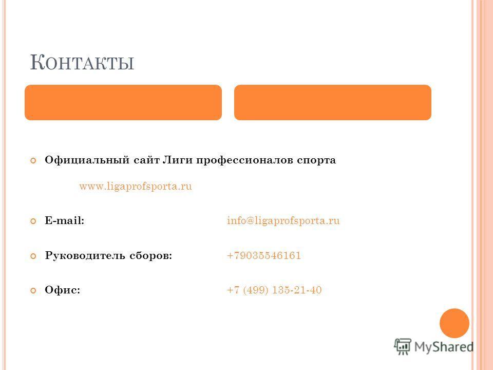 К ОНТАКТЫ Официальный сайт Лиги профессионалов спорта www.ligaprofsporta.ru E-mail: info@ligaprofsporta.ru Руководитель сборов: +79035546161 Офис: +7 (499) 135-21-40