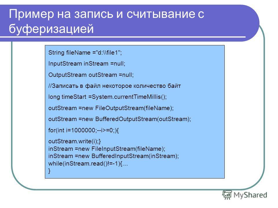 Пример на запись и считывание с буферизацией String fileName =
