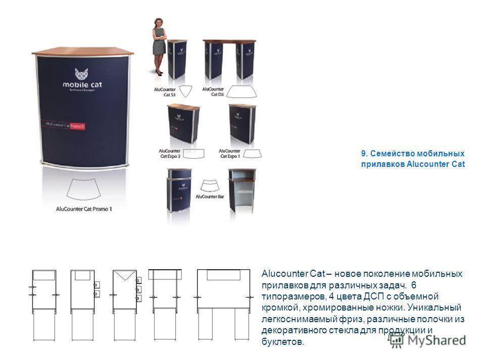 9. Семейство мобильных прилавков Alucounter Cat Alucounter Cat – новое поколение мобильных прилавков для различных задач. 6 типоразмеров, 4 цвета ДСП с объемной кромкой, хромированные ножки. Уникальный легкоснимаемый фриз, различные полочки из декора
