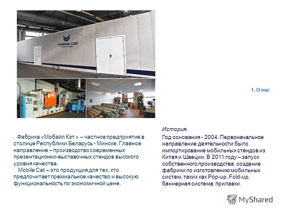 Фабрика «Мобайл Кэт » – частное предприятие в столице Республики Беларусь - Минске. Главное направление – производство современных презентационно-выставочных стендов высокого уровня качества. Mobile Cat – это продукция для тех, кто предпочитает преми