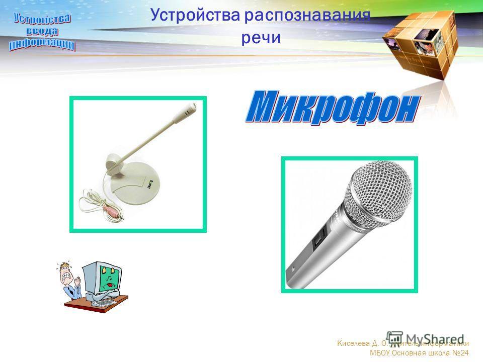 Устройства распознавания речи Киселева Д. О., учитель информатики МБОУ Основная школа 24