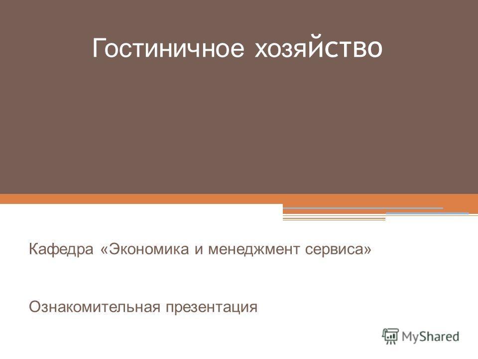 Гостиничное хозя йство Кафедра «Экономика и менеджмент сервиса» Ознакомительная презентация