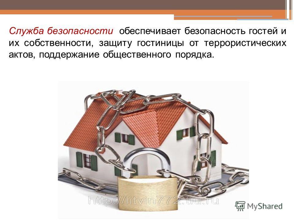 Служба безопасности обеспечивает безопасность гостей и их собственности, защиту гостиницы от террористических актов, поддержание общественного порядка.