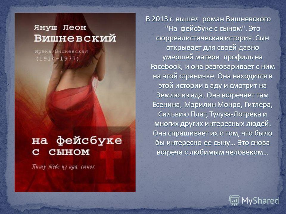 В 2013 г. вышел роман Вишневского