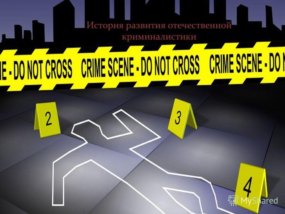 История развития отечественной криминалистики