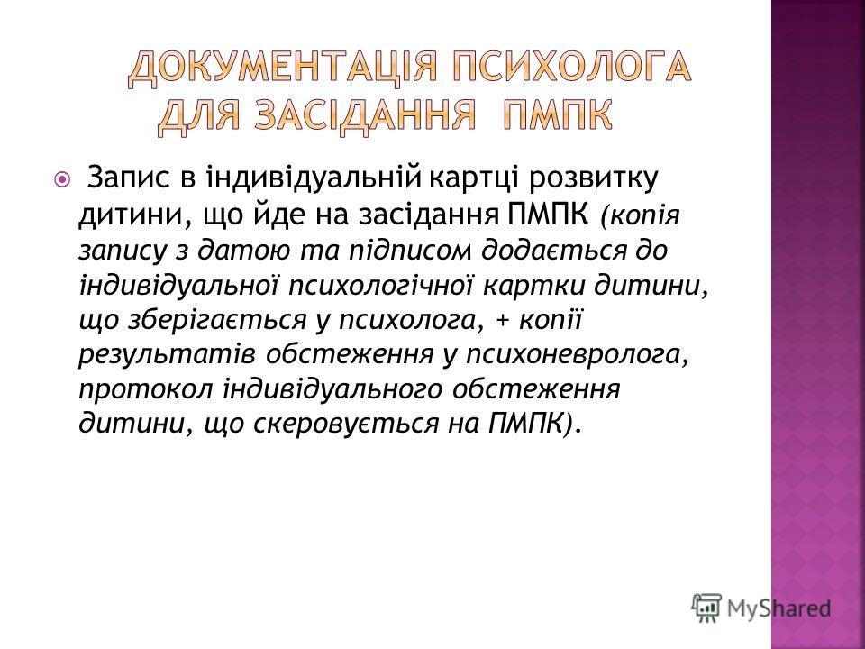Діагностичне обстеження ПМПК - ПМПК - Вишгородський РМК