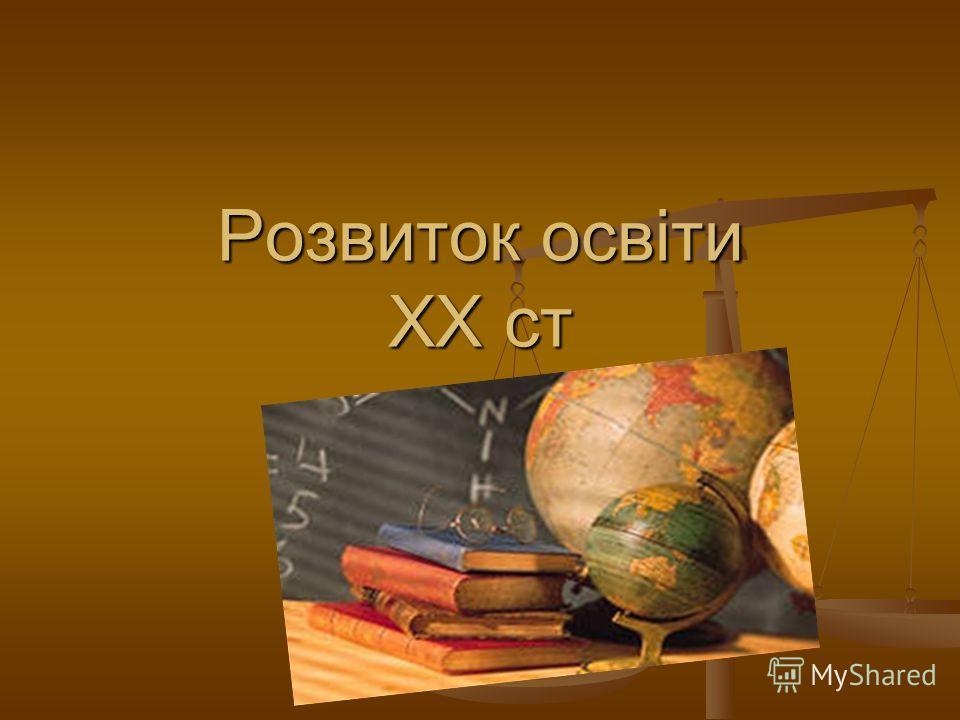 Розвиток освіти XX ст