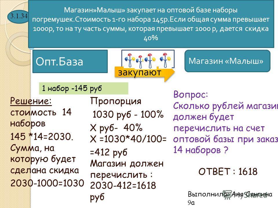 Опт. База Магазин « Малыш » закупают 1 набор -145 руб Вопрос: Сколько рублей магазин должен будет перечислить на счет оптовой базы при заказе 14 наборов ? Решение: стоимость 14 наборов 145 *14=2030. Сумма, на которую будет сделана скидка 2030-1000=10
