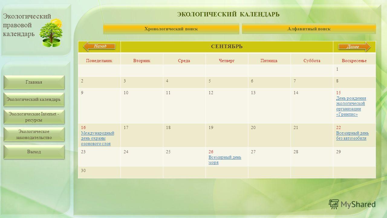 Главная Экологический календарь Экологические Internet - ресурсы Экологические Internet - ресурсы Экологическое законодательство Экологическое законодательство Экологический правовой календарь СЕНТЯБРЬ ПонедельникВторникСредаЧетвергПятницаСубботаВоск