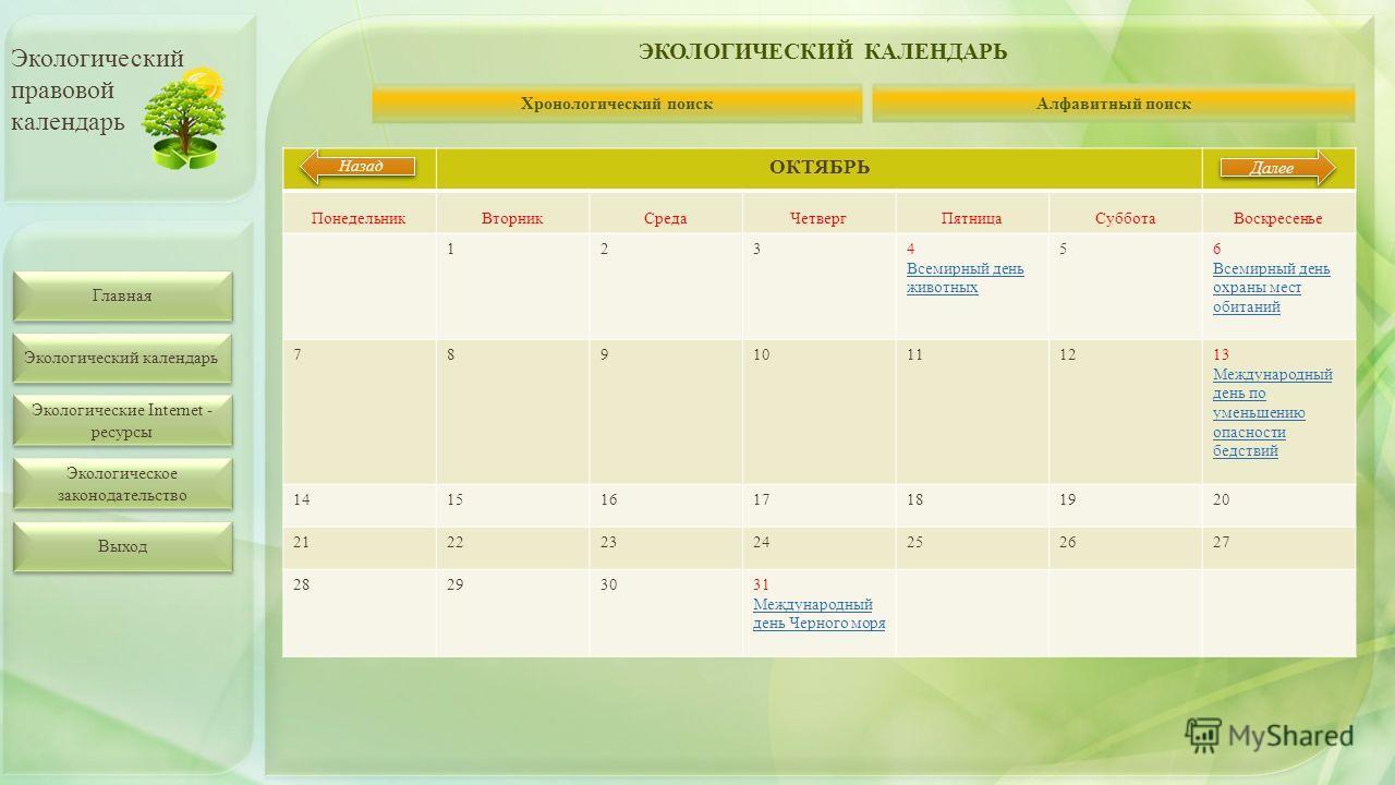Главная Экологический календарь Экологические Internet - ресурсы Экологические Internet - ресурсы Экологическое законодательство Экологическое законодательство Экологический правовой календарь ОКТЯБРЬ ПонедельникВторникСредаЧетвергПятницаСубботаВоскр
