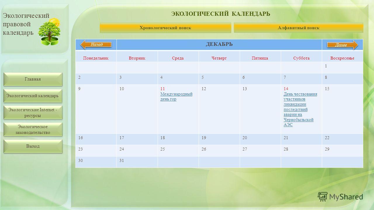 Главная Экологический календарь Экологические Internet - ресурсы Экологические Internet - ресурсы Экологическое законодательство Экологическое законодательство Экологический правовой календарь ДЕКАБРЬ ПонедельникВторникСредаЧетвергПятницаСубботаВоскр