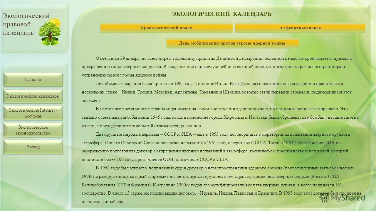 Главная Экологический календарь Экологические Internet - ресурсы Экологические Internet - ресурсы Экологическое законодательство Экологическое законодательство Экологический правовой календарь Хронологический поиск Алфавитный поиск День мобилизации п