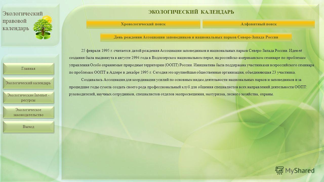 Главная Экологический календарь Экологические Internet - ресурсы Экологические Internet - ресурсы Экологическое законодательство Экологическое законодательство Экологический правовой календарь Хронологический поиск Алфавитный поиск День рождения Ассо