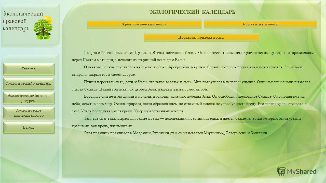 Главная Экологический календарь Экологические Internet - ресурсы Экологические Internet - ресурсы Экологическое законодательство Экологическое законодательство Экологический правовой календарь Хронологический поиск Алфавитный поиск Праздник прихода в