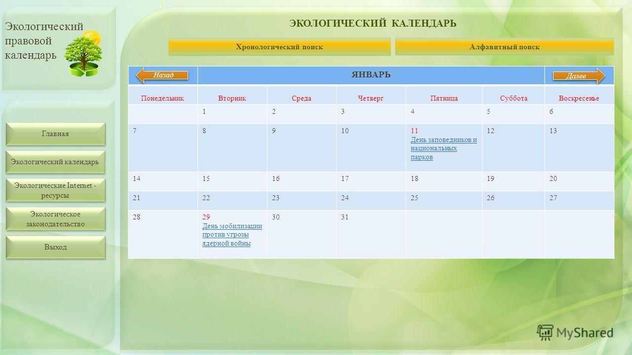 Главная Экологический календарь Экологические Internet - ресурсы Экологические Internet - ресурсы Экологическое законодательство Экологическое законодательство Экологический правовой календарь ЯНВАРЬ ПонедельникВторникСредаЧетвергПятницаСубботаВоскре