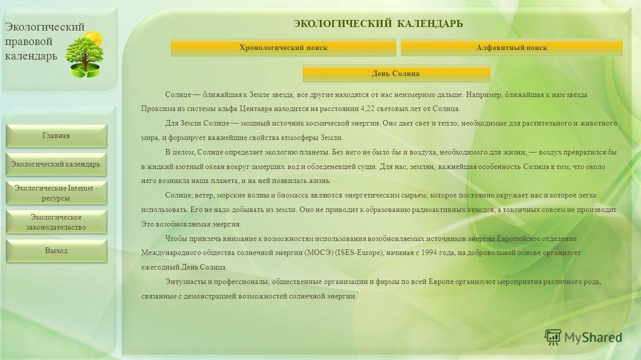 Главная Экологический календарь Экологические Internet - ресурсы Экологические Internet - ресурсы Экологическое законодательство Экологическое законодательство Экологический правовой календарь Хронологический поиск Алфавитный поиск День Солнца ЭКОЛОГ