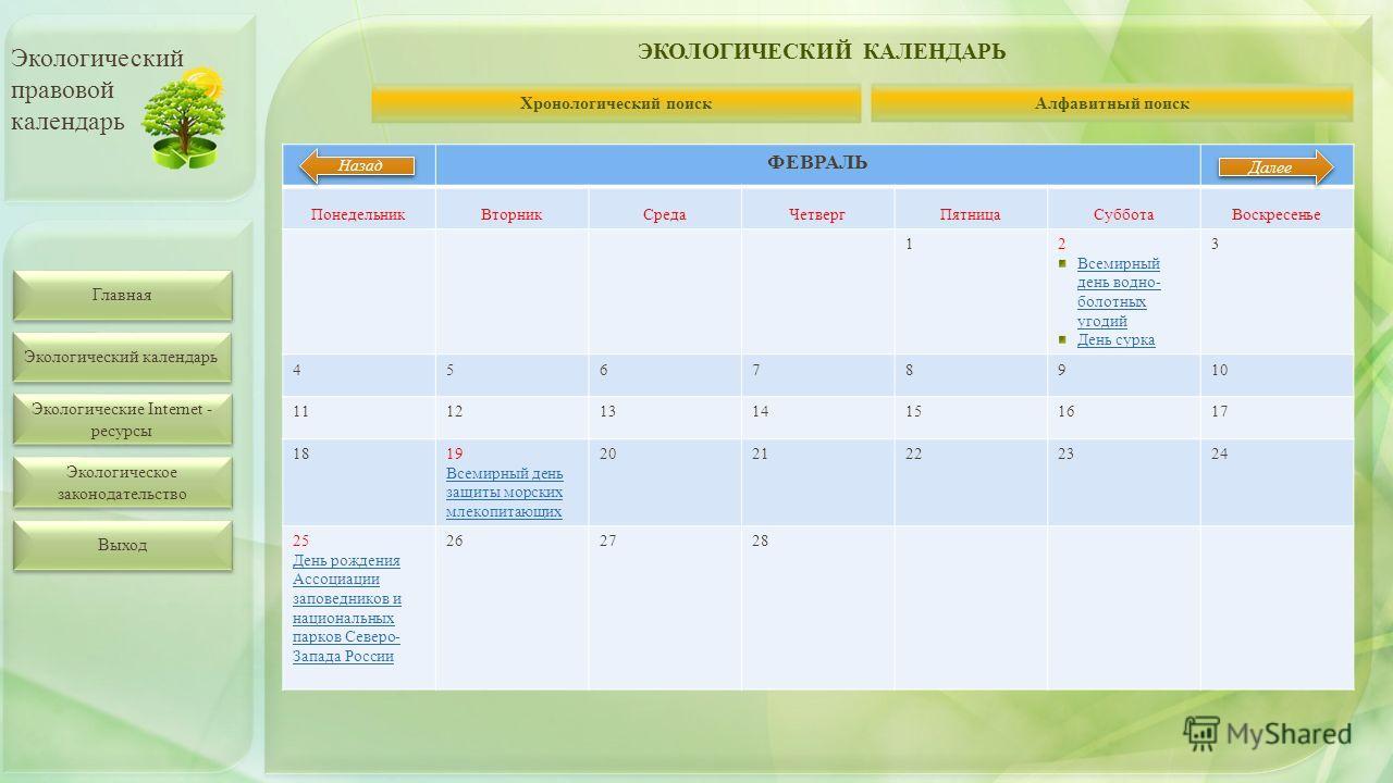 Главная Экологический календарь Экологические Internet - ресурсы Экологические Internet - ресурсы Экологическое законодательство Экологическое законодательство Экологический правовой календарь ФЕВРАЛЬ ПонедельникВторникСредаЧетвергПятницаСубботаВоскр