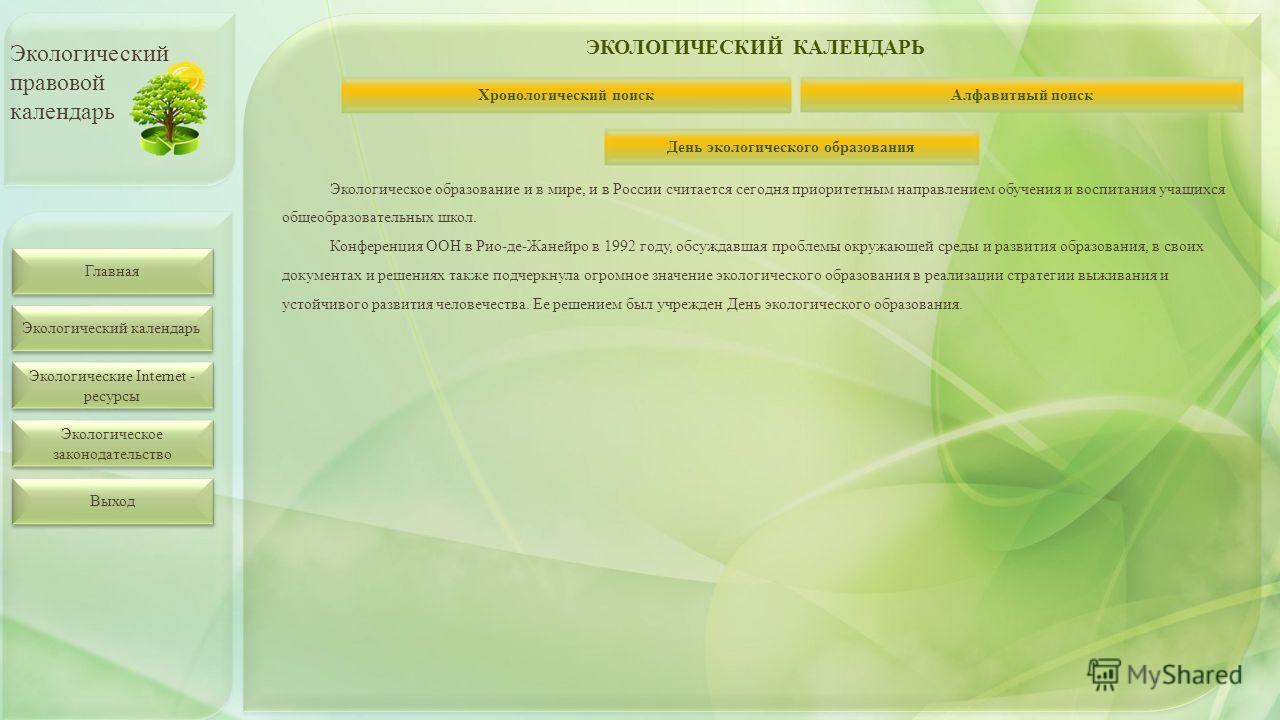 Главная Экологический календарь Экологические Internet - ресурсы Экологические Internet - ресурсы Экологическое законодательство Экологическое законодательство Экологический правовой календарь Хронологический поиск Алфавитный поиск День экологическог