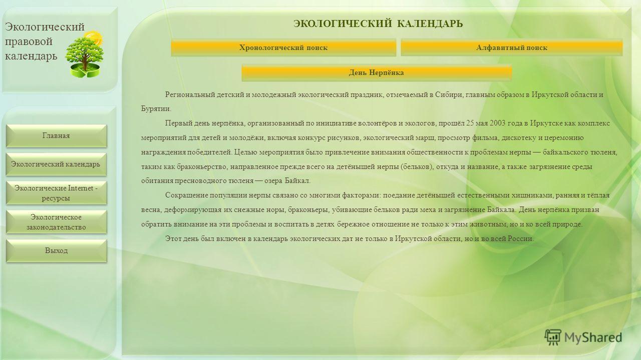 Главная Экологический календарь Экологические Internet - ресурсы Экологические Internet - ресурсы Экологическое законодательство Экологическое законодательство Экологический правовой календарь Хронологический поиск Алфавитный поиск День Нерпёнка ЭКОЛ