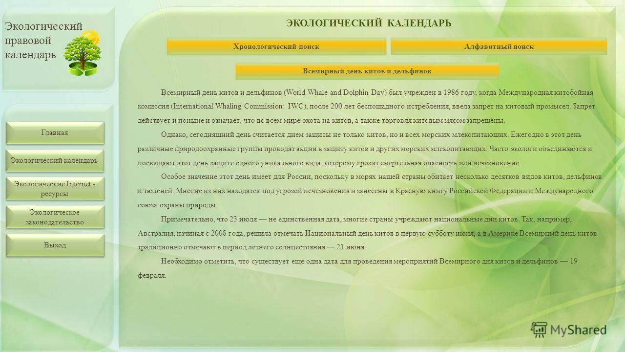 Главная Экологический календарь Экологические Internet - ресурсы Экологические Internet - ресурсы Экологическое законодательство Экологическое законодательство Экологический правовой календарь Хронологический поиск Алфавитный поиск Всемирный день кит