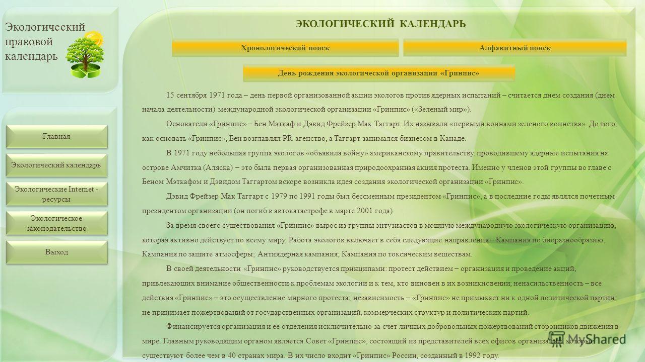 Главная Экологический календарь Экологические Internet - ресурсы Экологические Internet - ресурсы Экологическое законодательство Экологическое законодательство Экологический правовой календарь Хронологический поиск Алфавитный поиск День рождения экол