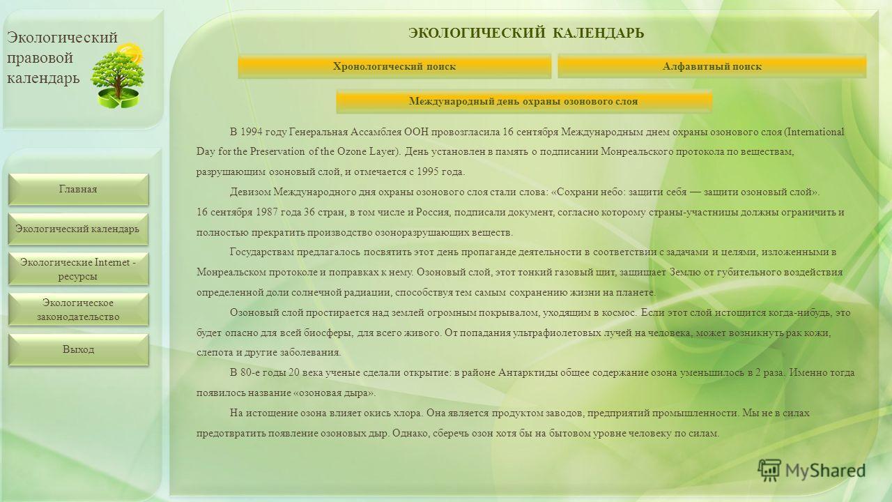 Главная Экологический календарь Экологические Internet - ресурсы Экологические Internet - ресурсы Экологическое законодательство Экологическое законодательство Экологический правовой календарь Хронологический поиск Алфавитный поиск Международный день
