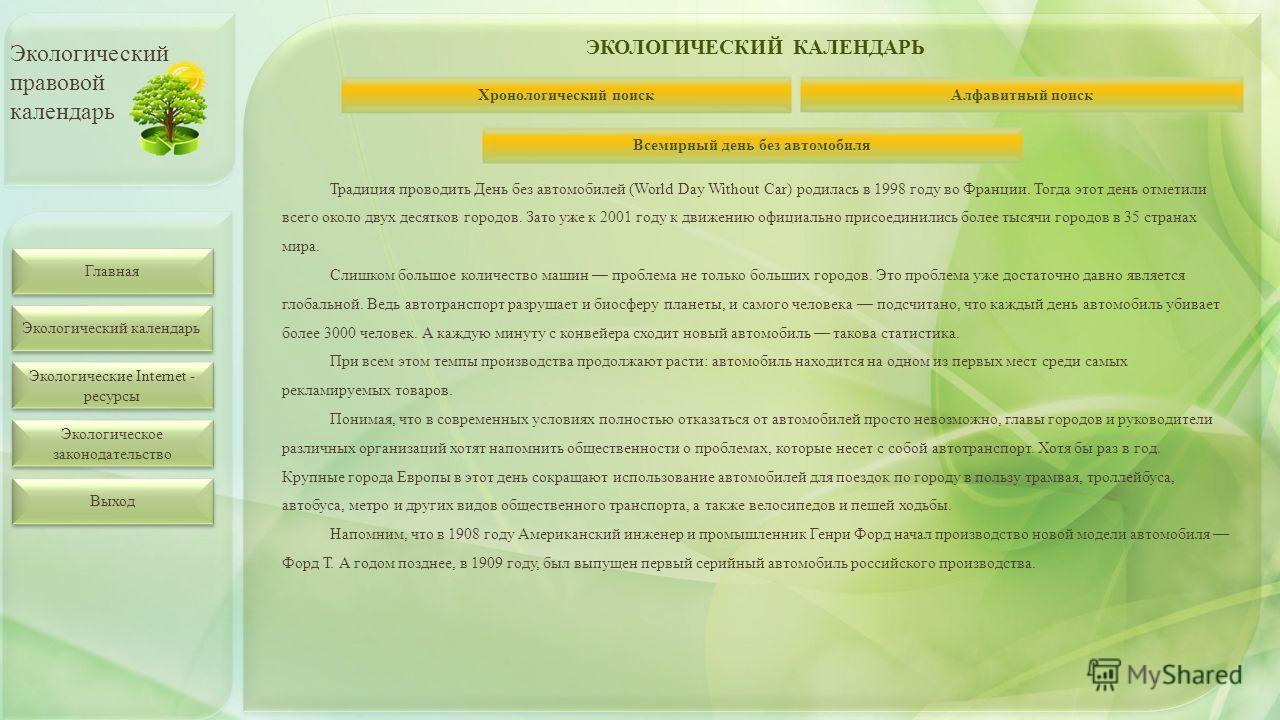 Главная Экологический календарь Экологические Internet - ресурсы Экологические Internet - ресурсы Экологическое законодательство Экологическое законодательство Экологический правовой календарь Хронологический поиск Алфавитный поиск Всемирный день без