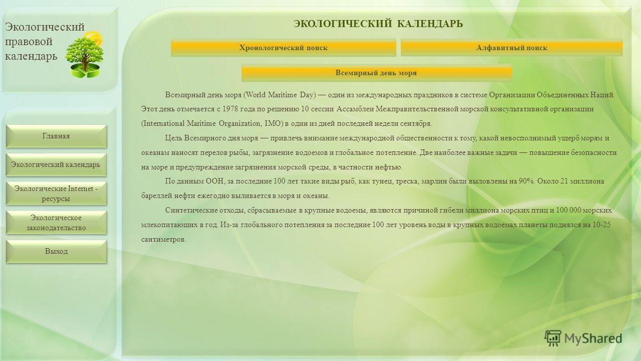 Главная Экологический календарь Экологические Internet - ресурсы Экологические Internet - ресурсы Экологическое законодательство Экологическое законодательство Экологический правовой календарь Хронологический поиск Алфавитный поиск Всемирный день мор