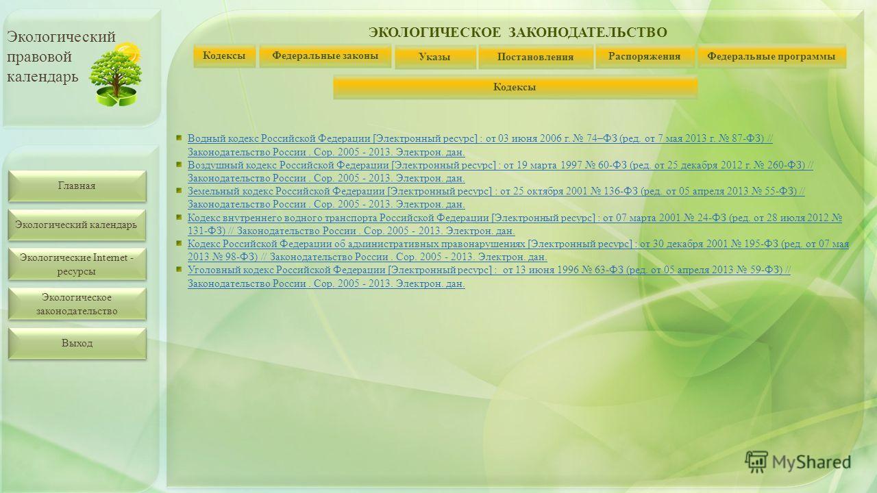 Главная Экологический календарь Экологические Internet - ресурсы Экологические Internet - ресурсы Экологическое законодательство Экологический правовой календарь Кодексы ЭКОЛОГИЧЕСКОЕ ЗАКОНОДАТЕЛЬСТВО Водный кодекс Российской Федерации [Электронный р