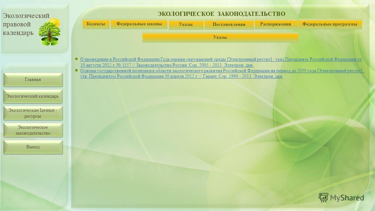 Главная Экологический календарь Экологические Internet - ресурсы Экологические Internet - ресурсы Экологическое законодательство Экологический правовой календарь Кодексы ЭКОЛОГИЧЕСКОЕ ЗАКОНОДАТЕЛЬСТВО О проведении в Российской Федерации Года охраны о