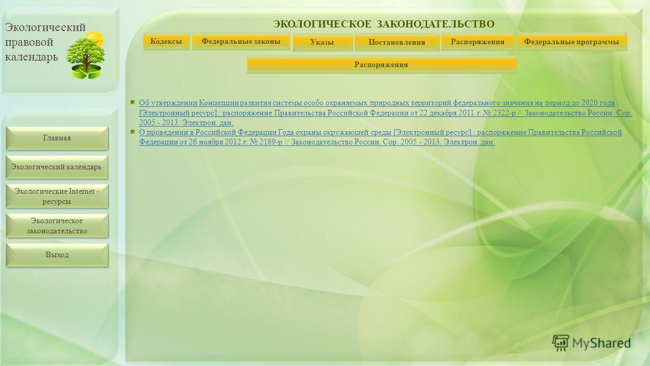 Главная Экологический календарь Экологические Internet - ресурсы Экологические Internet - ресурсы Экологическое законодательство Экологический правовой календарь Кодексы ЭКОЛОГИЧЕСКОЕ ЗАКОНОДАТЕЛЬСТВО Федеральные законы Указы Постановления Распоряжен