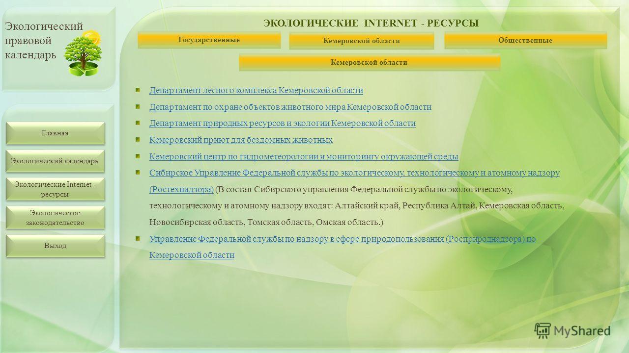 Главная Экологический календарь Экологические Internet - ресурсы Экологическое законодательство Экологическое законодательство Экологический правовой календарь ЭКОЛОГИЧЕСКИЕ INTERNET - РЕСУРСЫ Государственные Кемеровской области Общественные Кемеровс