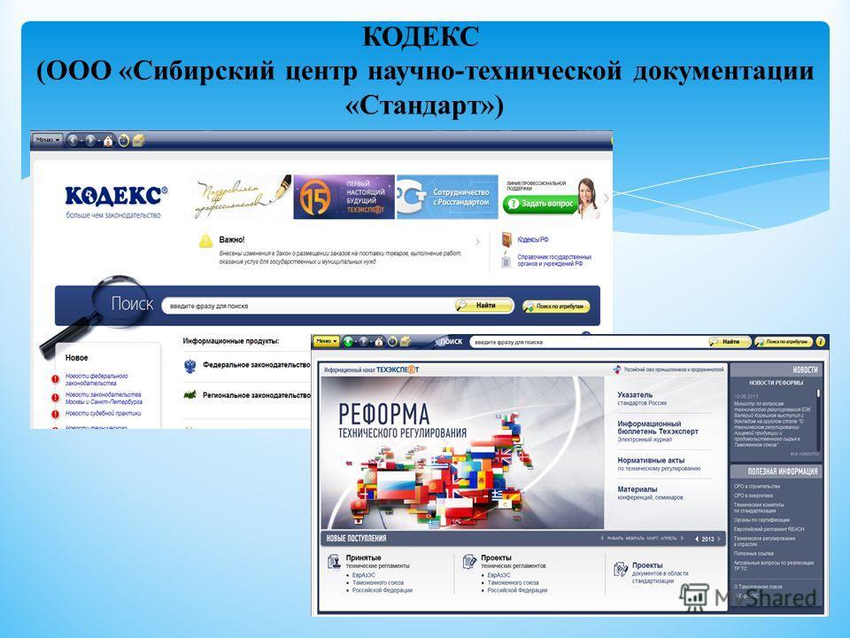 КОДЕКС (ООО «Сибирский центр научно-технической документации «Стандарт»)