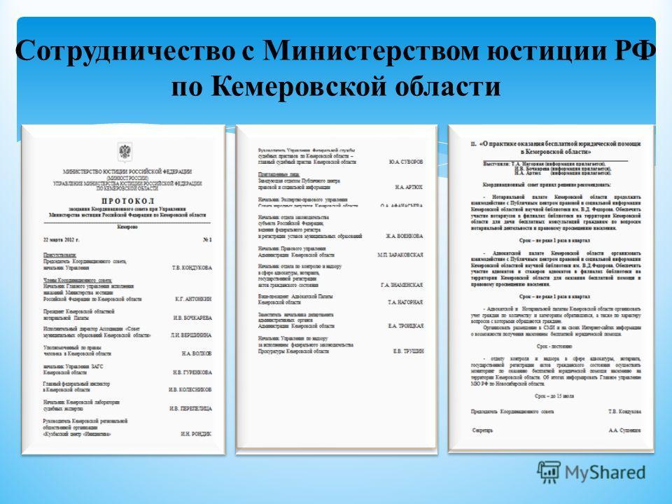 Сотрудничество с Министерством юстиции РФ по Кемеровской области