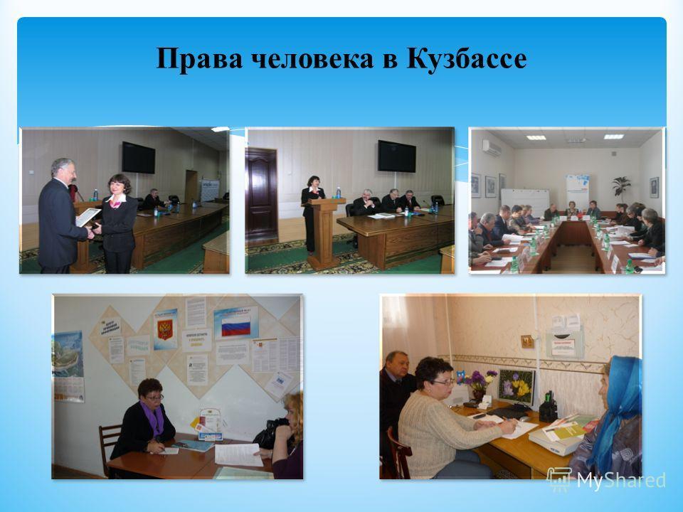 Права человека в Кузбассе