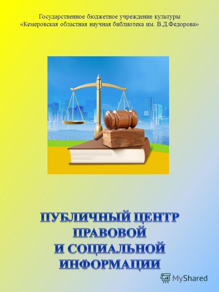 Государственное бюджетное учреждение культуры «Кемеровская областная научная библиотека им. В.Д.Федорова»
