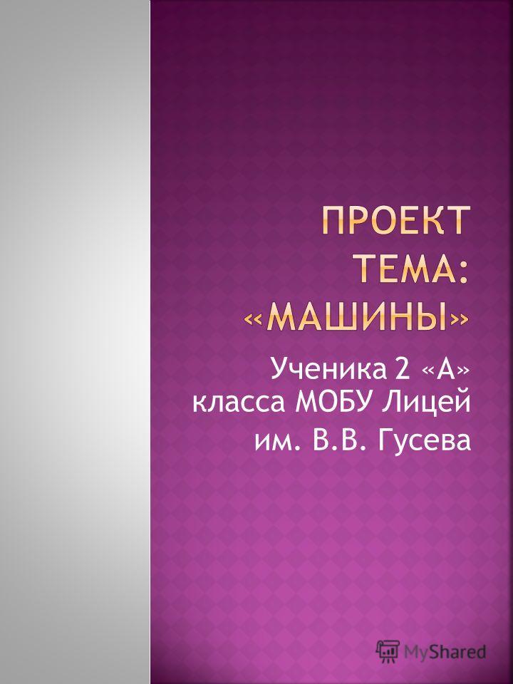 Ученика 2 «А» класса МОБУ Лицей им. В.В. Гусева