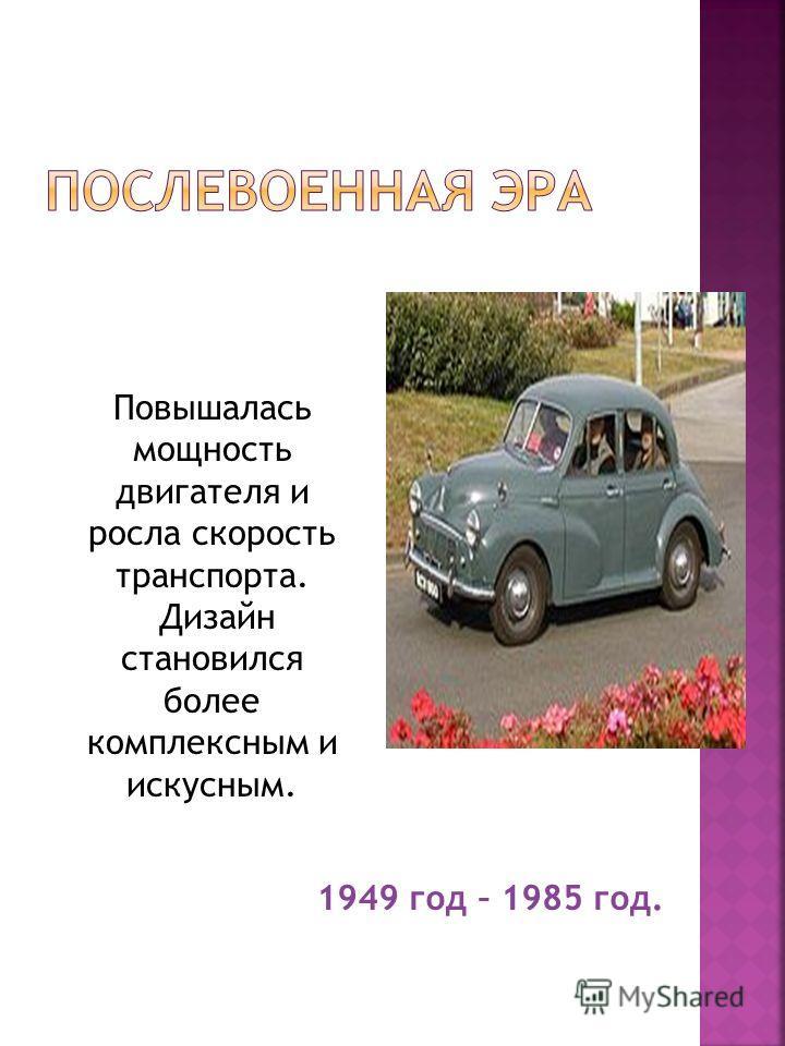 1949 год – 1985 год. Повышалась мощность двигателя и росла скорость транспорта. Дизайн становился более комплексным и искусным.