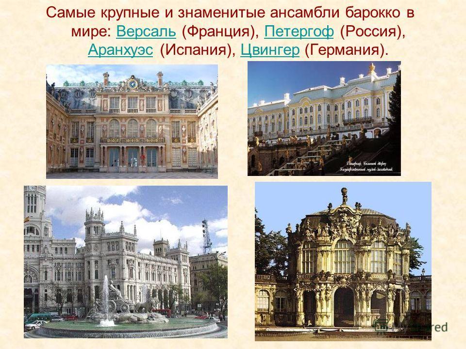 Самые крупные и знаменитые ансамбли барокко в мире: Версаль (Франция), Петергоф (Россия), Аранхуэс (Испания), Цвингер (Германия).ВерсальПетергоф АранхуэсЦвингер