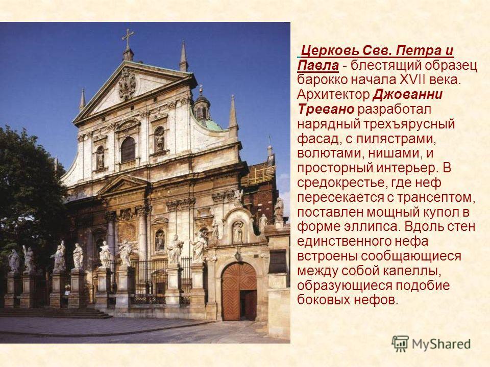 Церковь Свв. Петра и Павла - блестящий образец барокко начала XVII века. Архитектор Джованни Тревано разработал нарядный трехъярусный фасад, с пилястрами, волютами, нишами, и просторный интерьер. В средокрестье, где неф пересекается с трансептом, пос