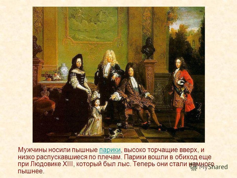 Мужчины носили пышные парики, высоко торчащие вверх, и низко распускавшиеся по плечам. Парики вошли в обиход еще при Людовике XIII, который был лыс. Теперь они стали намного пышнее.парики
