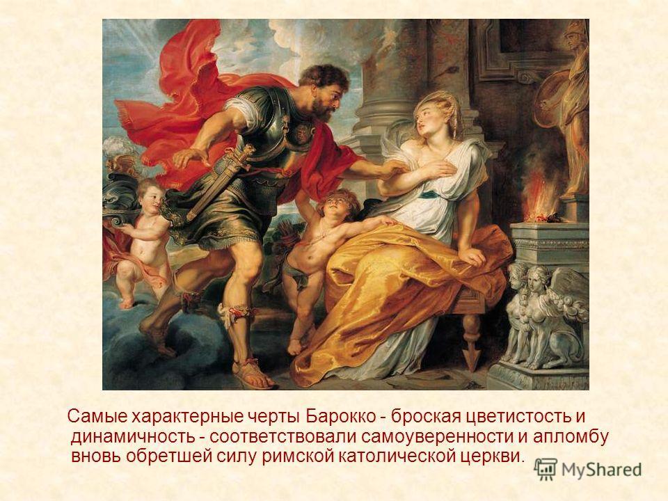 Самые характерные черты Барокко - броская цветистость и динамичность - соответствовали самоуверенности и апломбу вновь обретшей силу римской католической церкви.