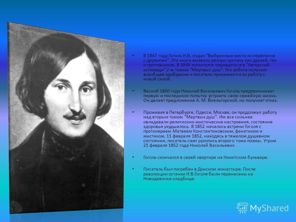 В 1847 году Гоголь Н.В. издал