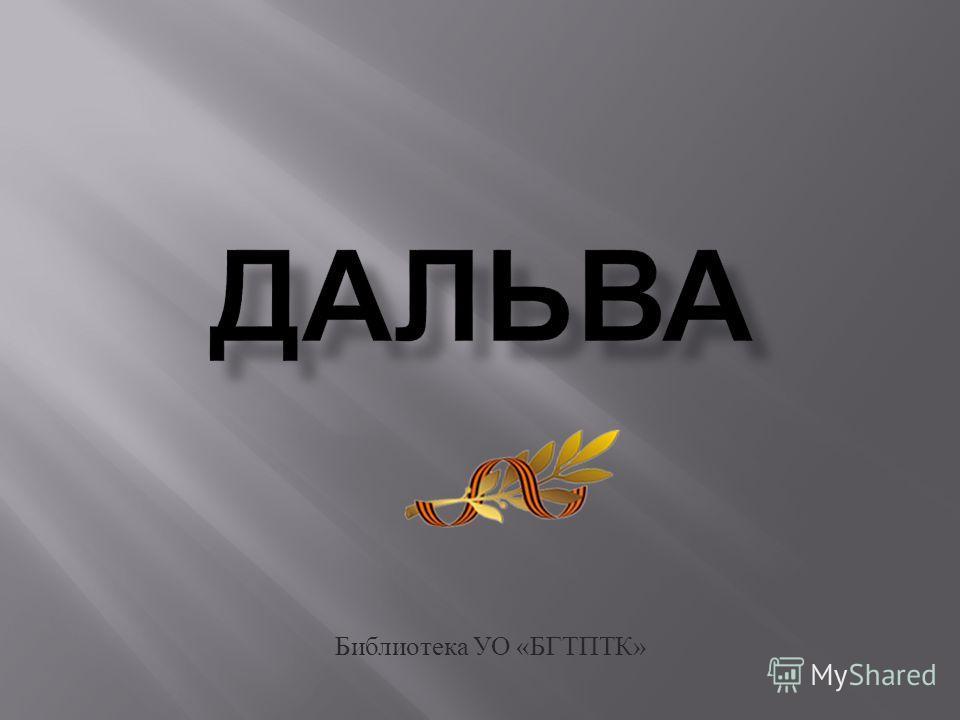 Библиотека УО « БГТПТК »