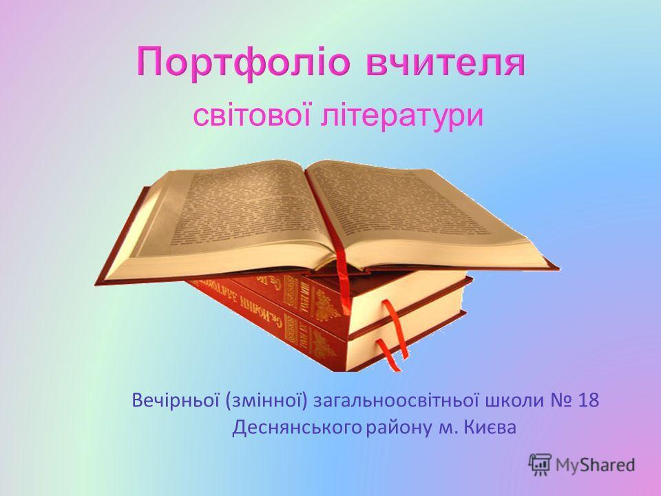 світової літератури Вечірньої (змінної) загальноосвітньої школи 18 Деснянського району м. Києва